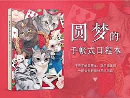 喵丽丝梦游仙境系列的周边-日记本