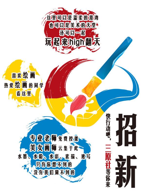 美术社团招新海报