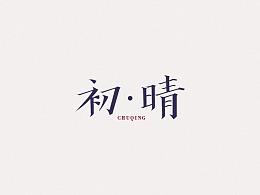 鸿运国际娱乐场网址_秀楷