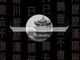 古诗词字体设计-黄鹤楼