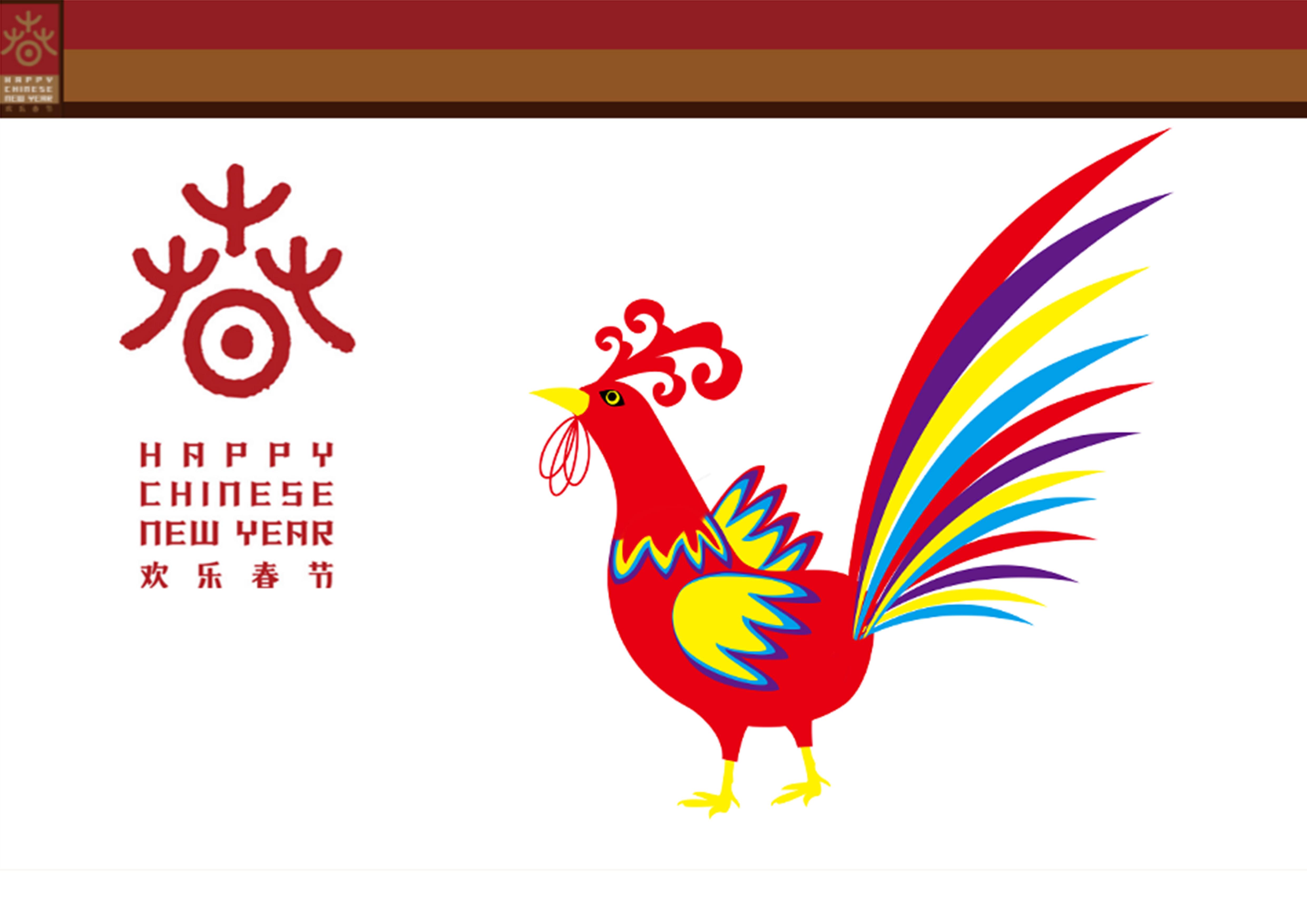 打酱油的 2017鸡年全球吉庆生肖设计大赛 哈哈图片