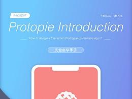 Protopie交互完全自学手册