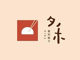 """容品牌:""""夕禾""""饺子餐饮品牌全案建设"""