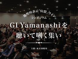 「GI Yamanashi を聴いて唎く集い」葡萄酒试饮会
