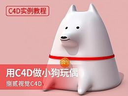 【实例教程】用C4D制作超萌小狗玩偶