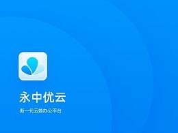 永中优云app提案