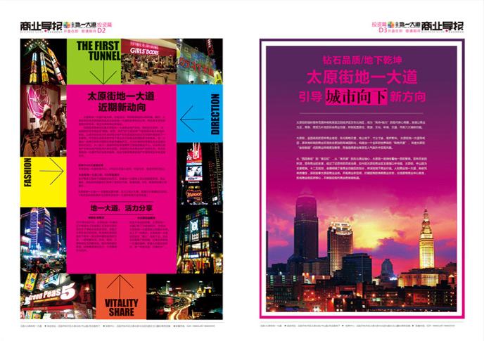 地下商业街报刊|dm/宣传单/平面广告|平面|magen