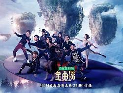 江苏卫视《金曲捞》节目宣传海报
