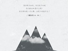 ZhongSheng-圣经壁纸
