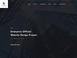 企业官网设计项目总结