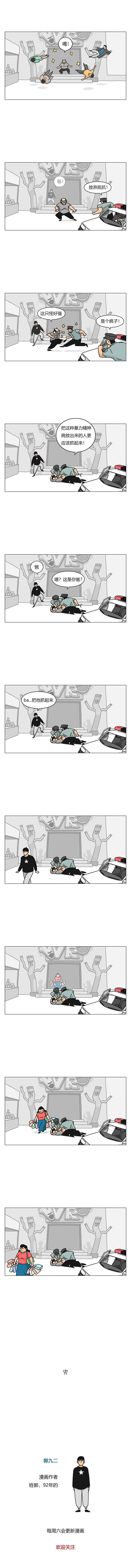 查看《VR游戏体验报告》原图,原图尺寸:800x9600