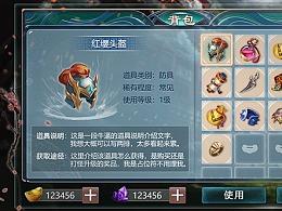 手游UI-仙侠风-背包界面