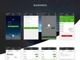 金融保理类微信端UI界面