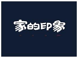 家的印象logo
