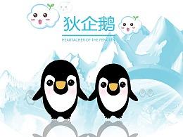 又瘦又高的小企鹅
