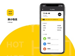 麻小物流App