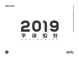 2019字体设计(1)