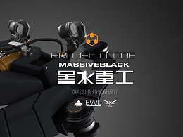 MASSIVE BLACK 外骨骼概念设计