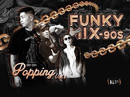 武汉 FUNKY MIX 街舞工作室#招生海报设计#