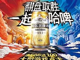哈尔滨啤酒旗舰店-618
