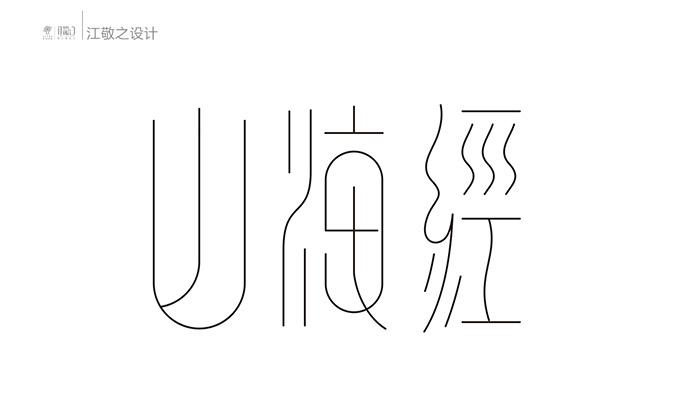 江敬之(字形施工)山海经|字体/字体|图片|设计厮设计平面名片设计单位图片