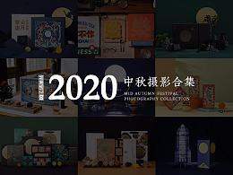 2020中秋礼盒合集