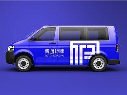 中国风博通标志设计