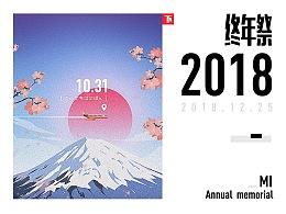 2018终年祭