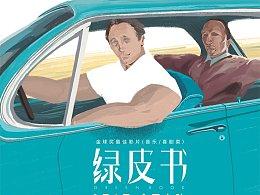 【绿皮书】电影海报