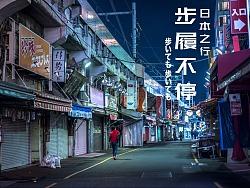 步履不停的日本之旅