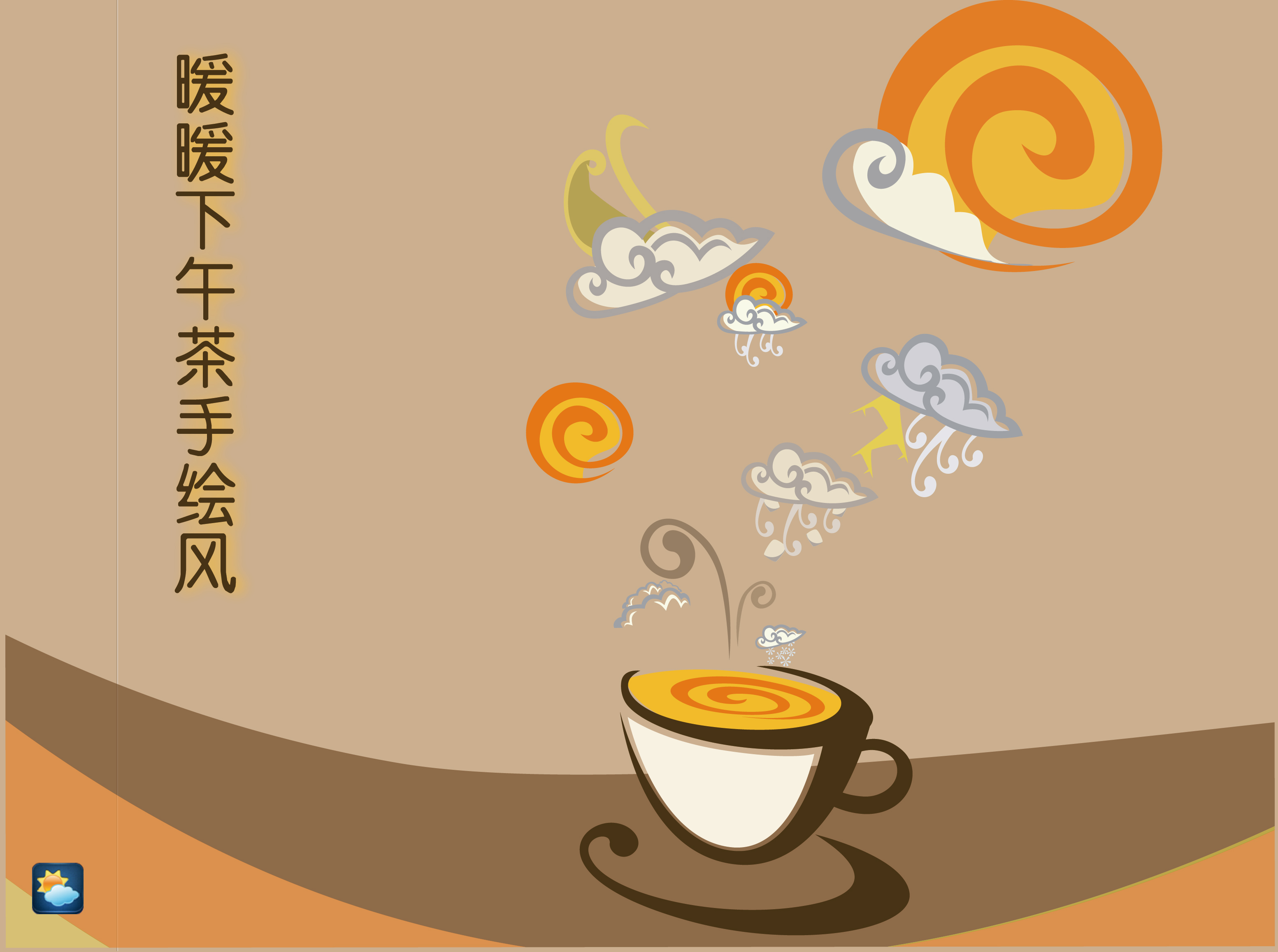 暖暖下午茶手绘风