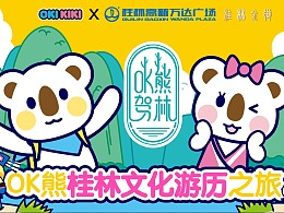 OK熊桂林文化之旅,五一萌势开锣!