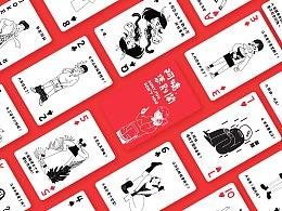 初心一九 -  创意扑克形象设计