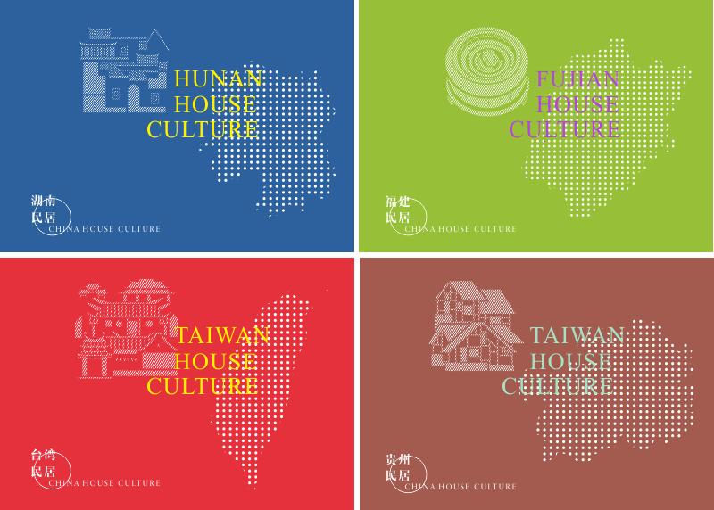 查看《中国民居文化设计》原图,原图尺寸:800x572