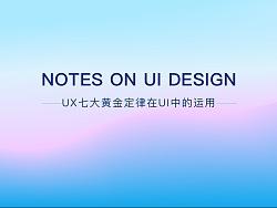 UX七大黄金定律在UI中的运用