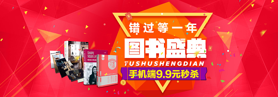 图书 海报 banner 广告 jkj8828