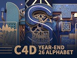 C4D-26 英文字母 创意Alphabet