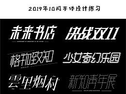 2019年10月字体设计打卡