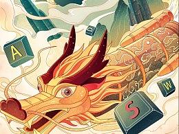 ChinaJoy主题海报 | 网易游戏
