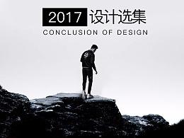 2017电商男装总结,得闲做多D设计