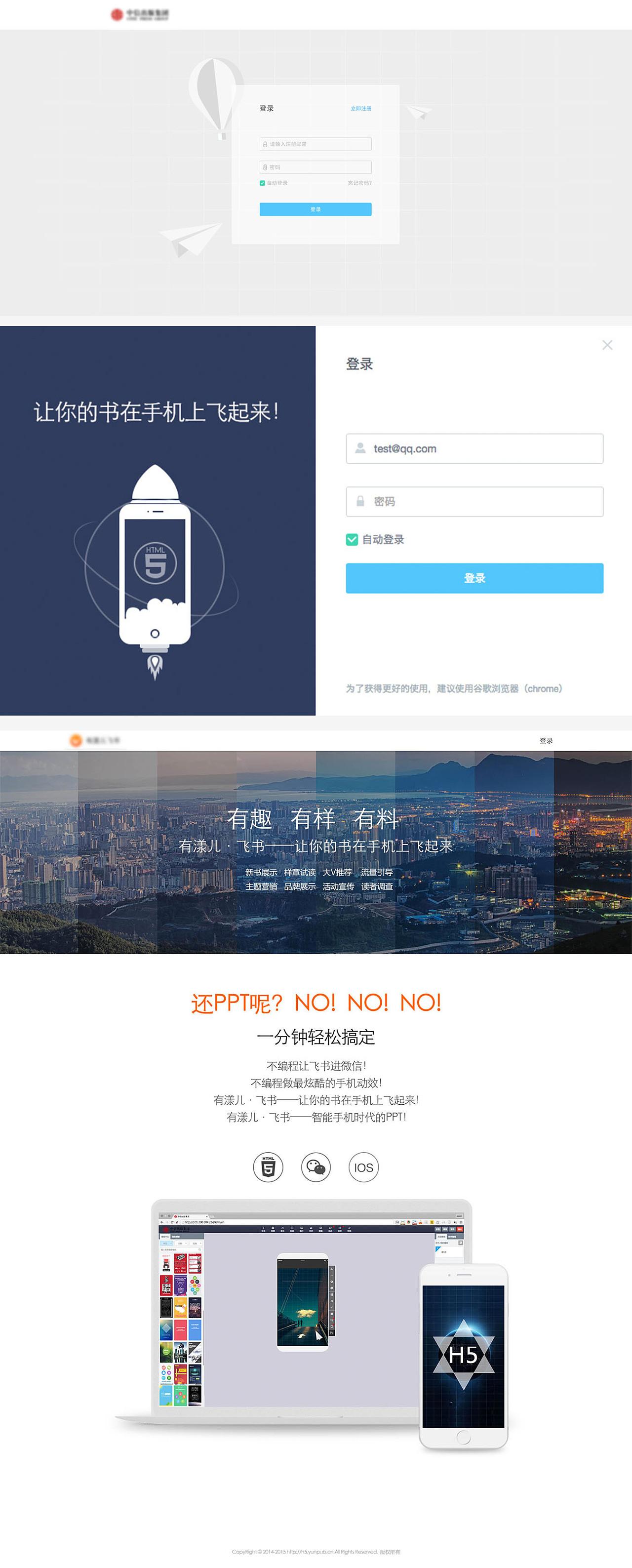 h5网站页面设计图片