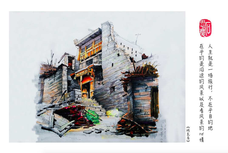 石思庆马克笔手绘《装瓦房》
