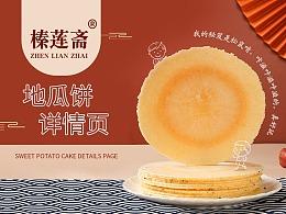 地瓜饼|电商视觉x榛莲斋x撩我视觉