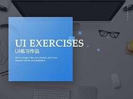 UI练习作品