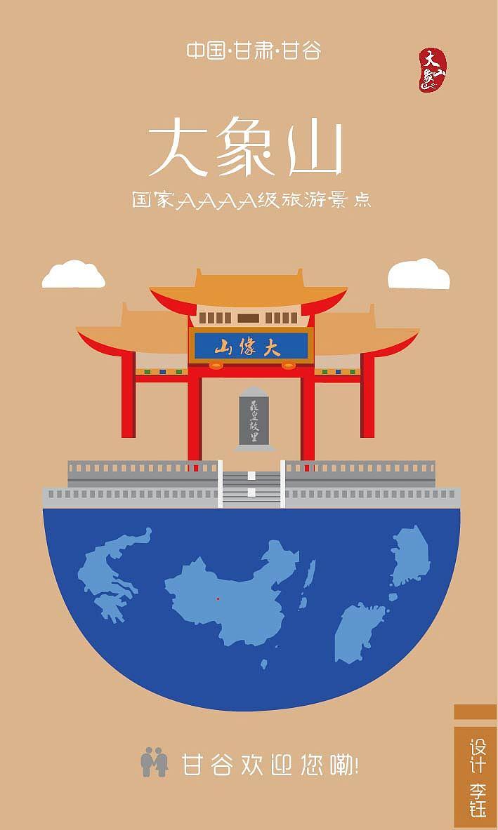 家乡美(手绘系列海报)