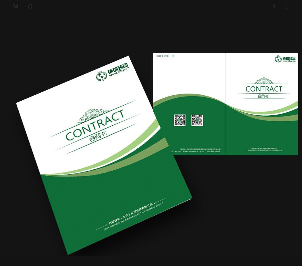 合同封面设计 劳务合同封面模板 广告设计合同模板图片