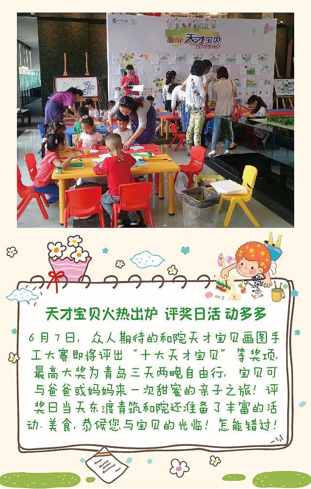 六一儿童节绘画活动微信稿