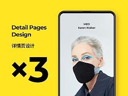 子辰视觉-详情页设计×3
