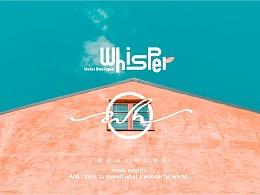 「whisper」品牌集