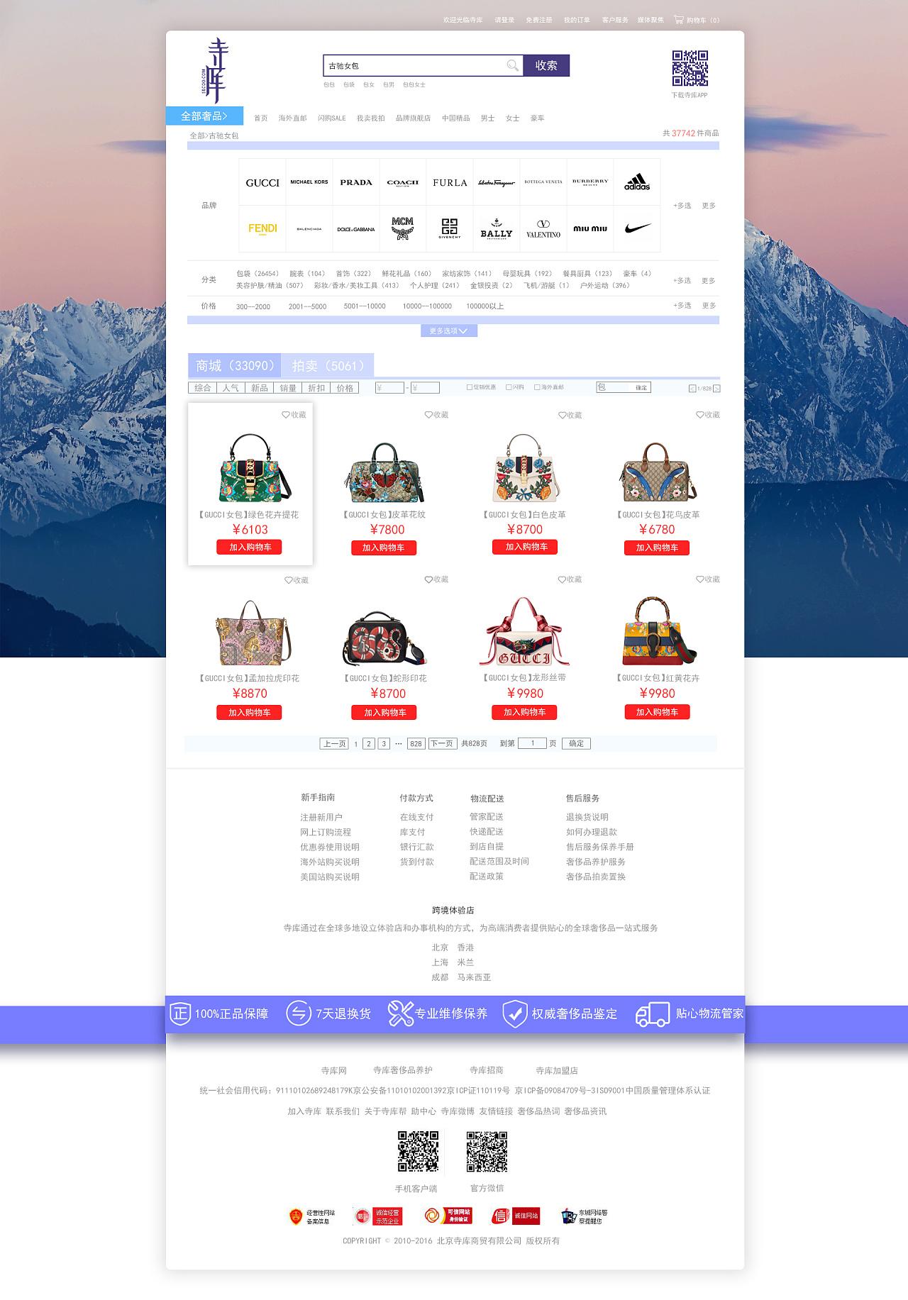 电商网站_电商网站设计